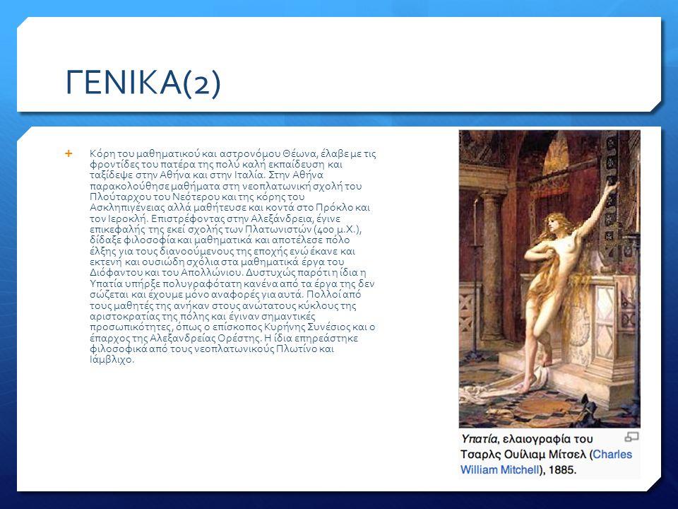 ΓΕΝΙΚΑ(2)  Κόρη του μαθηματικού και αστρονόμου Θέωνα, έλαβε με τις φροντίδες του πατέρα της πολύ καλή εκπαίδευση και ταξίδεψε στην Αθήνα και στην Ιταλία.