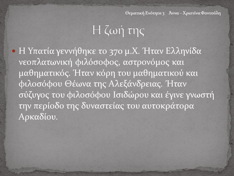 Η Υπατία γεννήθηκε το 370 μ.Χ. Ήταν Ελληνίδα νεοπλατωνική φιλόσοφος, αστρονόμος και μαθηματικός.