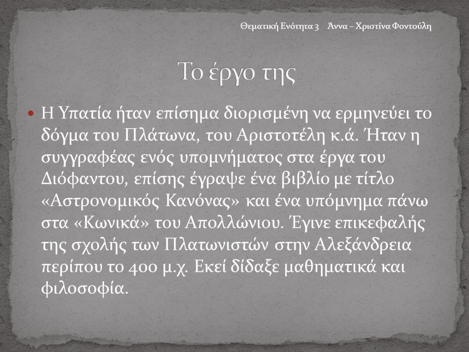 Η Υπατία ήταν επίσημα διορισμένη να ερμηνεύει το δόγμα του Πλάτωνα, του Αριστοτέλη κ.ά.