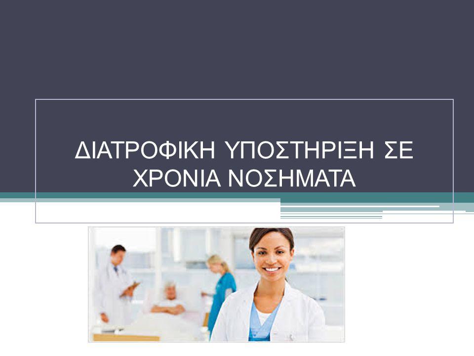 Επισκόπηση : Ειδικές διατροφικές απαιτήσεις για τους πάσχοντες από πνευμονικά νοσήματα, ρευματοειδή αρθρίτιδα, καρδιακή ανεπάρκεια και AIDS Χρόνια νοσήματα: πώς η πορεία τους επηρεάζει τη διατροφική παρέμβαση Χρόνια νοσήματα: τα οφέλη της εξειδικευμένης διατροφικής αγωγής