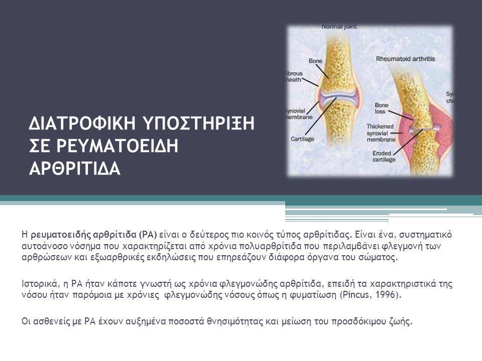 ΔΙΑΤΡΟΦΙΚΗ ΥΠΟΣΤΗΡΙΞΗ ΣΕ ΡΕΥΜΑΤΟΕΙΔΗ ΑΡΘΡΙΤΙΔΑ Η ρευματοειδής αρθρίτιδα (ΡΑ) είναι ο δεύτερος πιο κοινός τύπος αρθρίτιδας. Είναι ένα, συστηματικό αυτο