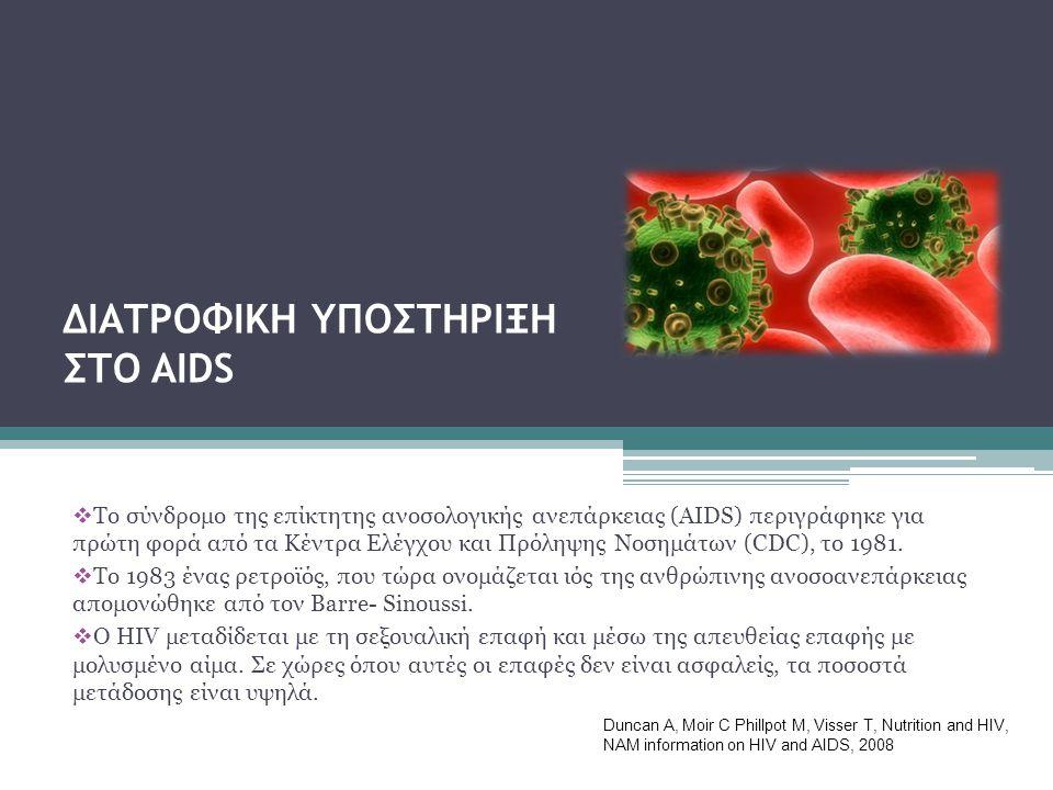 ΔΙΑΤΡΟΦΙΚΗ ΥΠΟΣΤΗΡΙΞΗ ΣΤΟ AIDS  Το σύνδρομο της επίκτητης ανοσολογικής ανεπάρκειας (AIDS) περιγράφηκε για πρώτη φορά από τα Κέντρα Ελέγχου και Πρόληψ