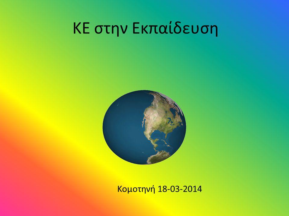 ΚΕ στην Εκπαίδευση Εκπαίδευση Κομοτηνή 18-03-2014