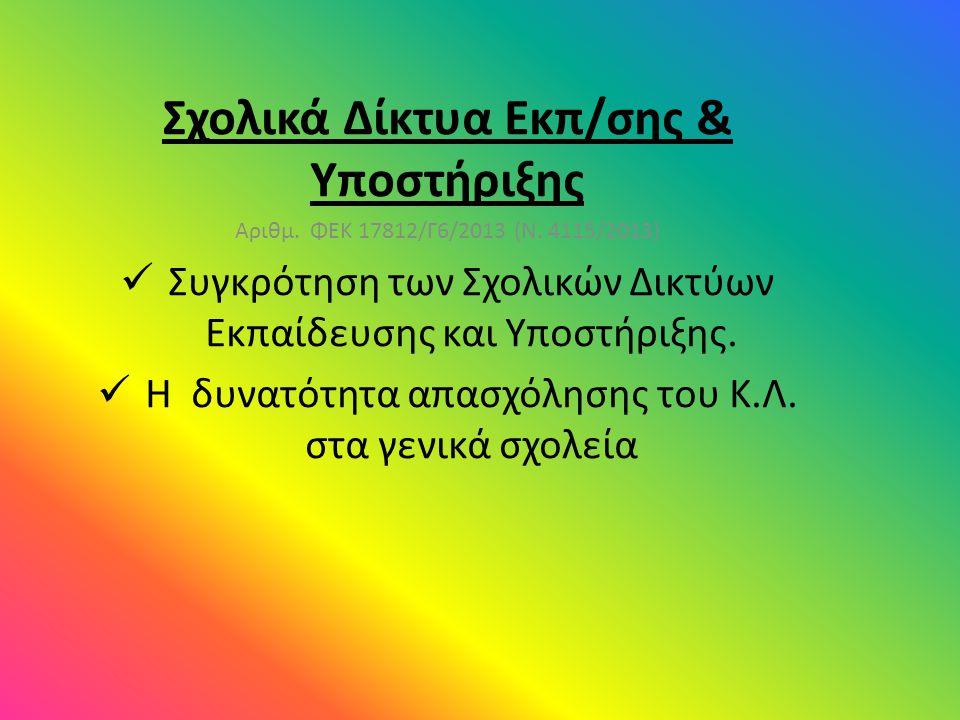 Σχολικά Δίκτυα Εκπ/σης & Υποστήριξης Αριθμ. ΦΕΚ 17812/Γ6/2013 (Ν.