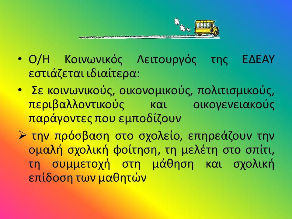 Ο/Η Κοινωνικός Λειτουργός της ΕΔΕΑΥ εστιάζεται ιδιαίτερα: Σε κοινωνικούς, οικονομικούς, πολιτισμικούς, περιβαλλοντικούς και οικογενειακούς παράγοντες