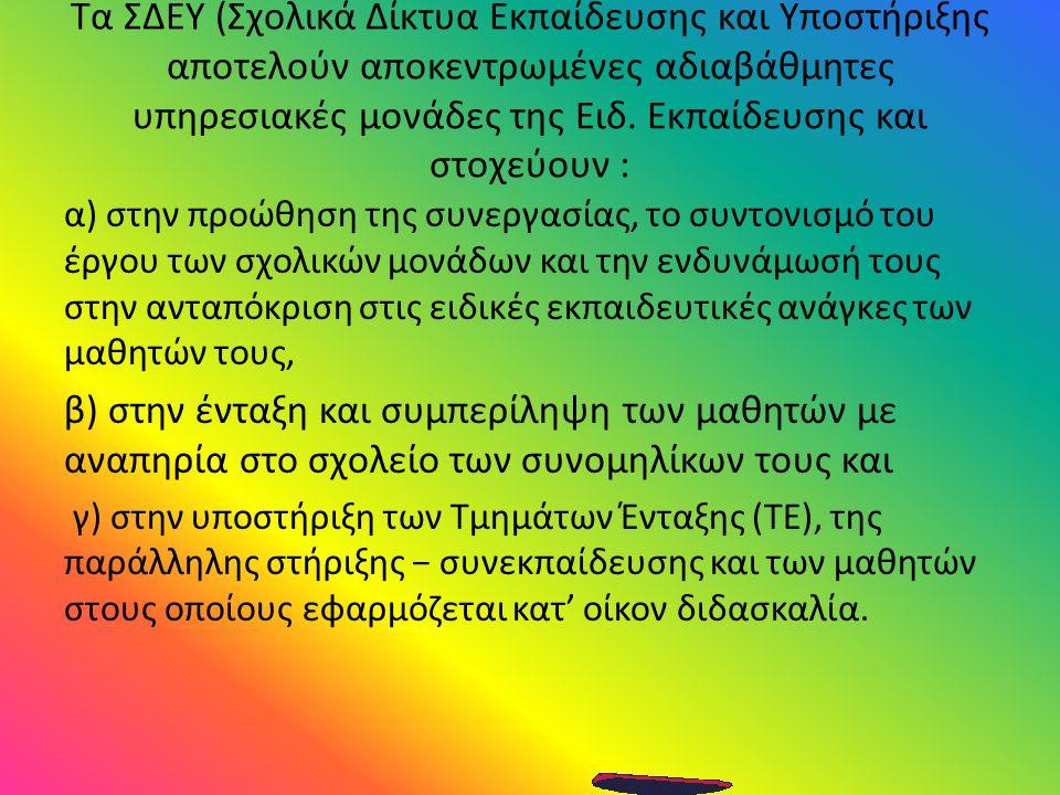 Σκοπός − Οργάνωση των ΣΔΕΥ - ΕΔΕΑΥ  Η κατά άρθρο 39 παρ.