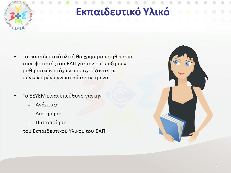 Εκπαιδευτικό Υλικό Εκπαίδευση συνεργατών 14 Αίτημα Επεξεργασία αιτήματος