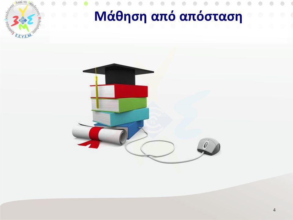 Εκπαιδευτικό Υλικό Κρίτωνας 15
