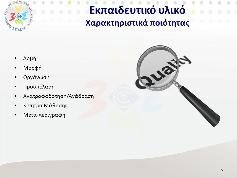 Εκπαιδευτικό υλικό Χαρακτηριστικά ποιότητας Δομή Μορφή Οργάνωση Προσπέλαση Ανατροφοδότηση/Ανάδραση Κίνητρα Μάθησης Μετα-περιγραφή 5