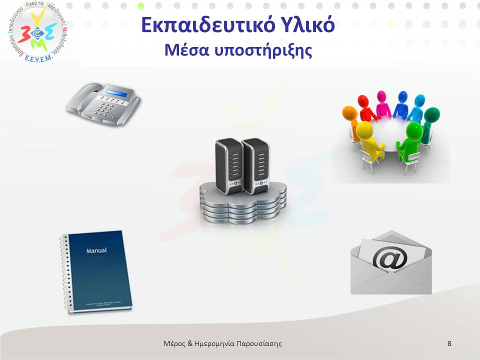 Recent educational Trends (1/2) MOOCs and MOSL Accreditation using Badges Game-based Learning Mobile Learning Flipped Classroom Seamless Learning Bring your own devices 29 Έρευνα και ανάπτυξη Εκπαιδευτικά Trends & Challenges