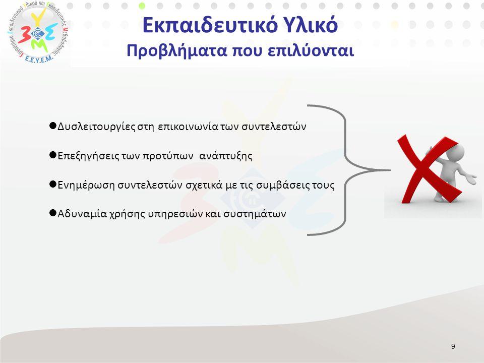 Ενέργειες – Δράσεις (2/2) Διεξαγωγή Πιλοτικών Εφαρμογών – Ενεργή συμμετοχή του Ακαδημαϊκού Διδακτικού προσωπικού – Εφαρμογή (μικρής κλίμακας) σε πραγματικές συνθήκες (συμμετοχή φοιτητών) Λήψη και επεξεργασία Ανατροφοδότησης και Αποτελεσμάτων : – Βελτίωση των εργαλείων και των περιβαλλόντων υποστήριξης για ανάπτυξη ΜΔ – Κοινοποίηση / Δημοσίευση Αποτελεσμάτων και Καλών Πρακτικών στην Ακαδημαϊκή Κοινότητα Ανάπτυξη μεθόδων εξ αποστάσεως εκπαίδευσης Ανάπτυξη Μαθησιακών Δραστηριοτήτων στον Ψηφιακό Χώρο 20