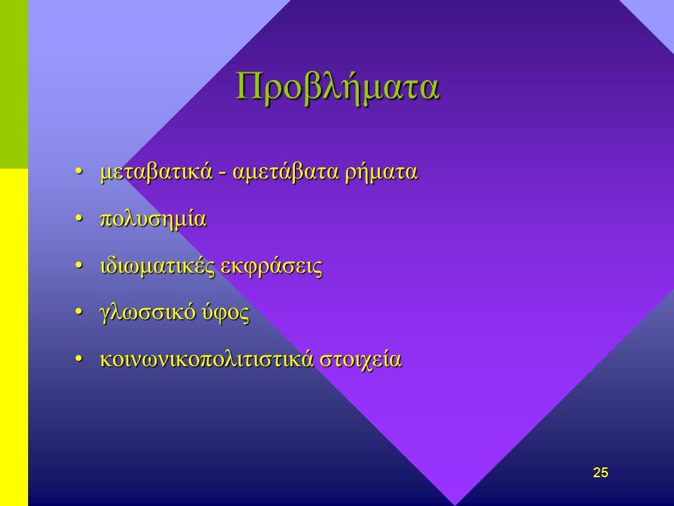 24 λεξιλόγιο Συνωνυμικά ζεύγη- όρος / βουνό- ήπαρ/συκώτι,βραχίονας/μπράτσο κ.λ.π.Συνωνυμικά ζεύγη- όρος / βουνό- ήπαρ/συκώτι,βραχίονας/μπράτσο κ.λ.π.