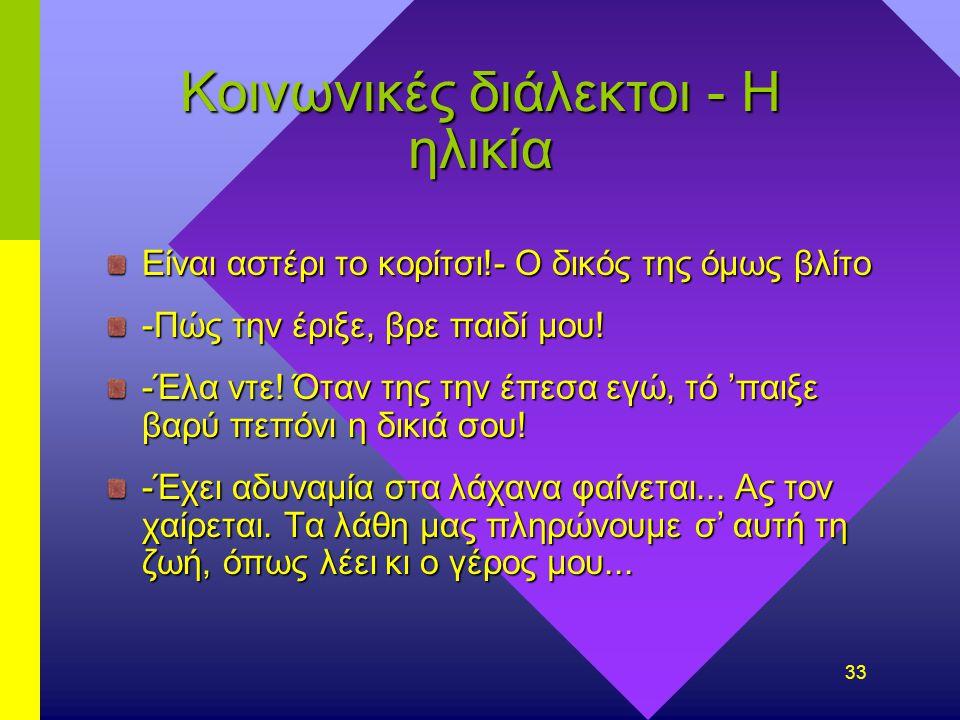 32 Γεωγραφικές διάλεκτοι Μακεδονία ------Στερεά Ελλάδα / ΑθήναΜακεδονία ------Στερεά Ελλάδα / Αθήνα Θα σε κάνω κεφτεδάκια/θα σου κάνω…….Θα σε κάνω κεφ