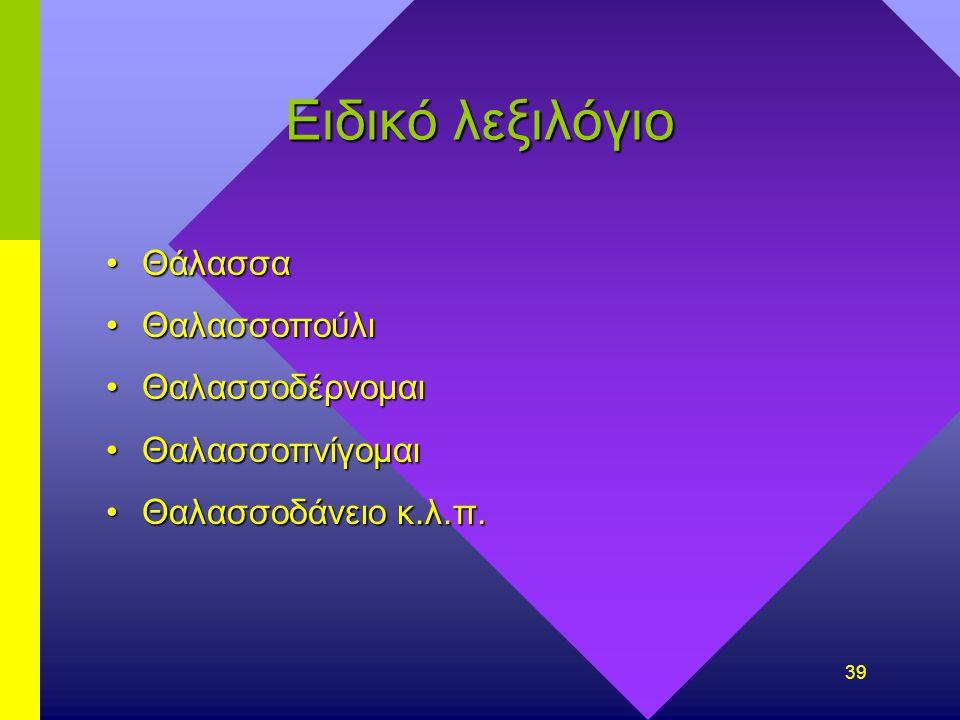 38 Λεξικά στοιχεία με πολιτισμικό φορτίο ΚέφιΓλέντιΦιλότιμο Μεράκι Μερακλής Μπέσα