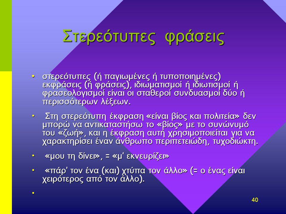 39 Ειδικό λεξιλόγιο ΘάλασσαΘάλασσα ΘαλασσοπούλιΘαλασσοπούλι ΘαλασσοδέρνομαιΘαλασσοδέρνομαι ΘαλασσοπνίγομαιΘαλασσοπνίγομαι Θαλασσοδάνειο κ.λ.π.Θαλασσοδ