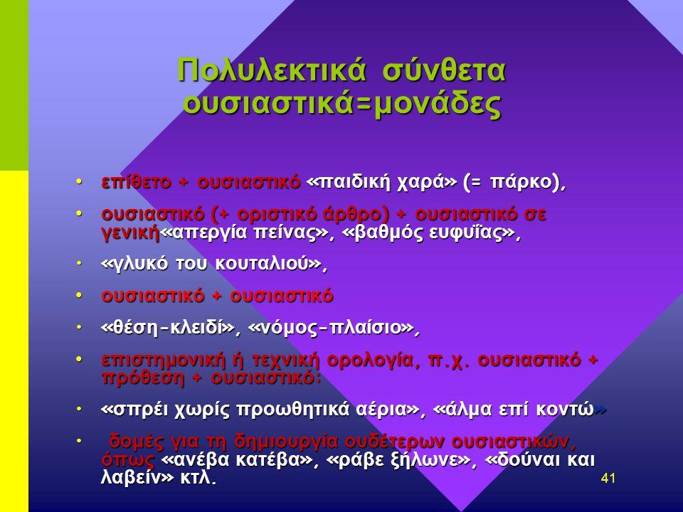 40 Στερεότυπες φράσεις στερεότυπες ( ή παγιωμένες ή τυποποιημένες ) εκφράσεις ( ή φράσεις ), ιδιωματισμοί ή ιδιωτισμοί ή φρασεολογισμοί είναι οι σταθε