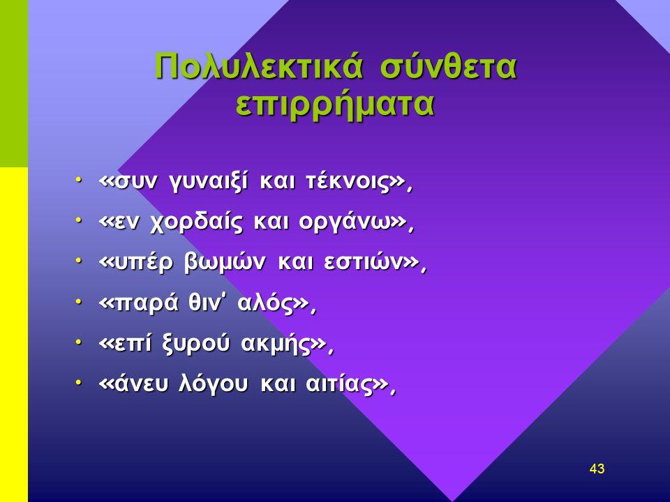 42 Παροιμιακές εκφράσεις - ουσιαστικά « Λερναία Ύδρα« Λερναία Ύδρα « άθλοι του Ηρακλή »,« άθλοι του Ηρακλή », « κρεβάτι του Προκρούστη »,« κρεβάτι του