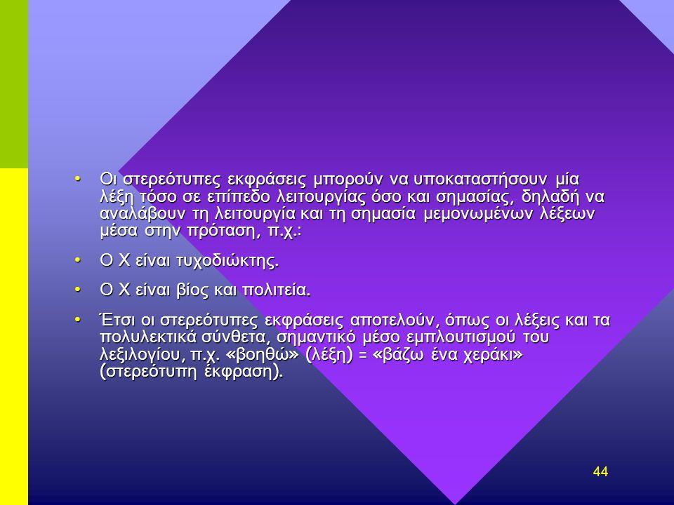 43 Πολυλεκτικά σύνθετα επιρρήματα « συν γυναιξί και τέκνοις »,« συν γυναιξί και τέκνοις », « εν χορδαίς και οργάνω »,« εν χορδαίς και οργάνω », « υπέρ