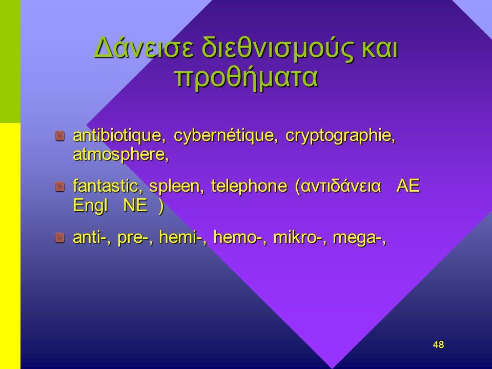 47 Η ελληνική γλώσσα δάνεισε λέξεις ποίησις > poesis > poésie, πρεσβύτερος > presbyter > prêtre.