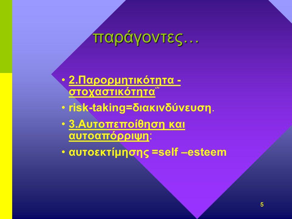 5 παράγοντες… 2.Παρορμητικότητα - στοχαστικότητα΅ risk-taking=διακινδύνευση.