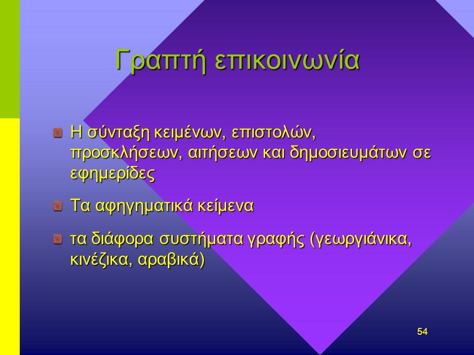 53 Γλωσσικοί τύποι/κοινωνική ζωή Χρήση ενικού και πληθυντικού αριθμούΧρήση ενικού και πληθυντικού αριθμού Εσύ / εσείς -Ελληνικά Tu / vous -Γαλλικά Du