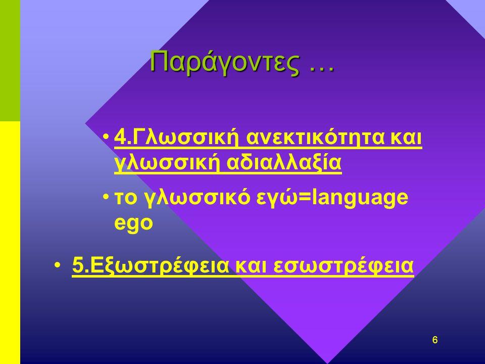 56 Εν κατακλείδι Η γλώσσα είναι ένα συστατικό του πολιτισμού και συχνά θεωρείται ότι εκπροσωπεί τον ίδιο τον πολιτισμό.