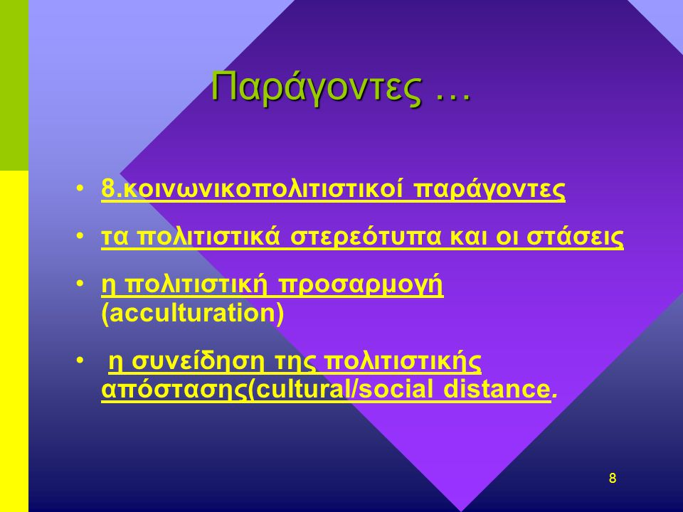 58 Ερωτήματα 1.Εστιάζεται το υλικό σε σημαντικά χαρακτηριστικά στοιχεία του ξένου πολιτισμού; 2.