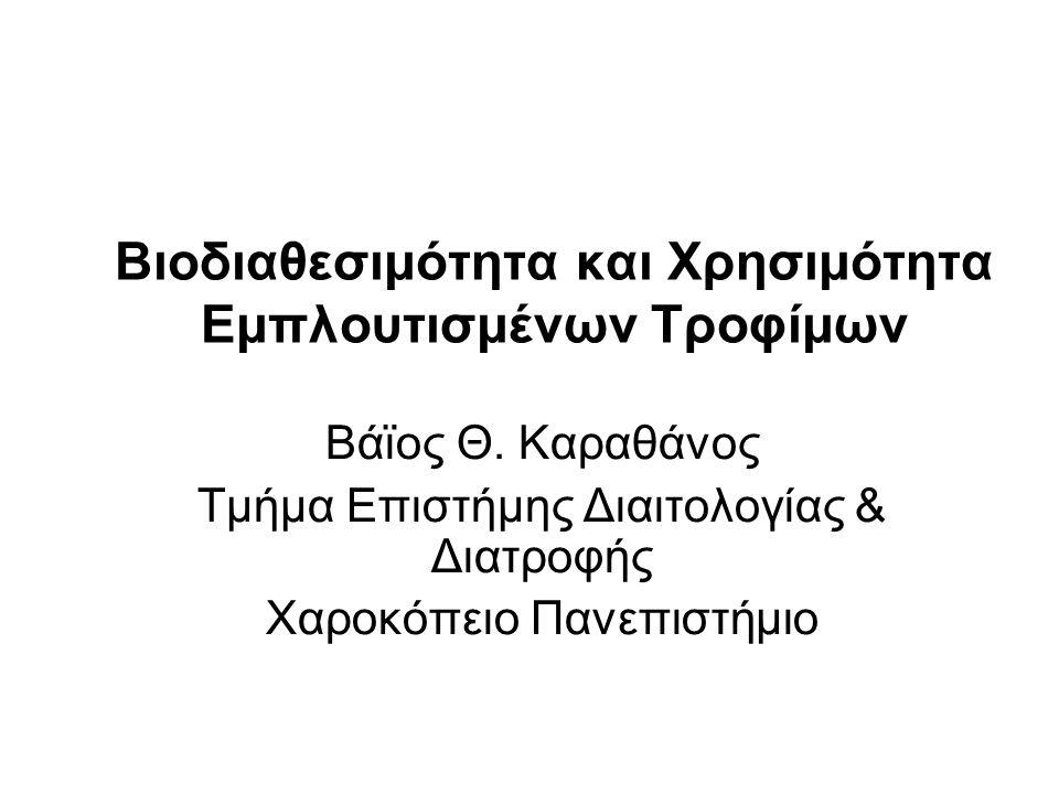 Βιοδιαθεσιμότητα και Χρησιμότητα Εμπλουτισμένων Τροφίμων Bάϊος Θ.