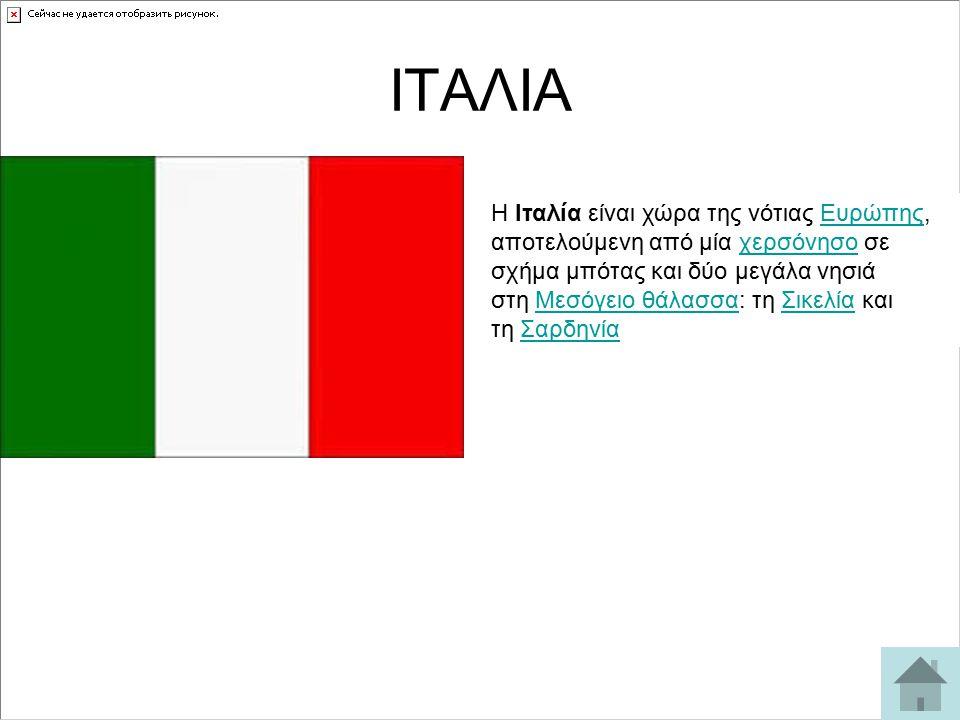 ΙΤΑΛΙΑ Η Ιταλία είναι χώρα της νότιας Ευρώπης, αποτελούμενη από μία χερσόνησο σε σχήμα μπότας και δύο μεγάλα νησιά στη Μεσόγειο θάλασσα: τη Σικελία και τη ΣαρδηνίαΕυρώπηςχερσόνησοΜεσόγειο θάλασσαΣικελίαΣαρδηνία
