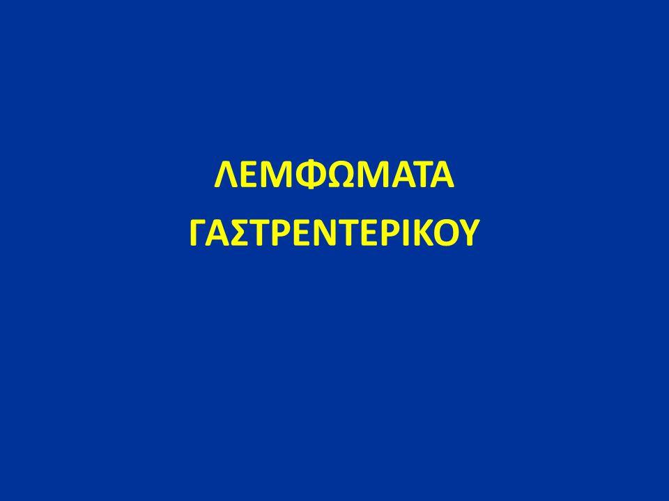 MALT GASTRIC LYMPHOMAS Treatment XII