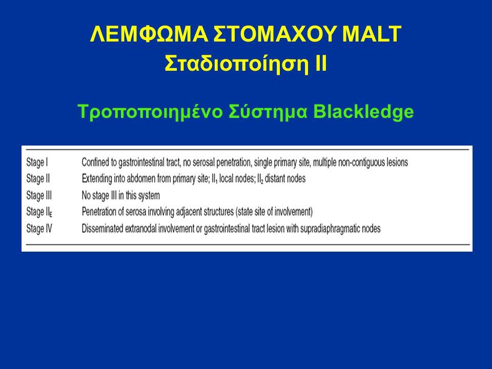 ΛΕΜΦΩΜΑ ΣΤΟΜΑΧΟΥ MALT Σταδιοποίηση ΙI Τροποποιημένο Σύστημα Blackledge