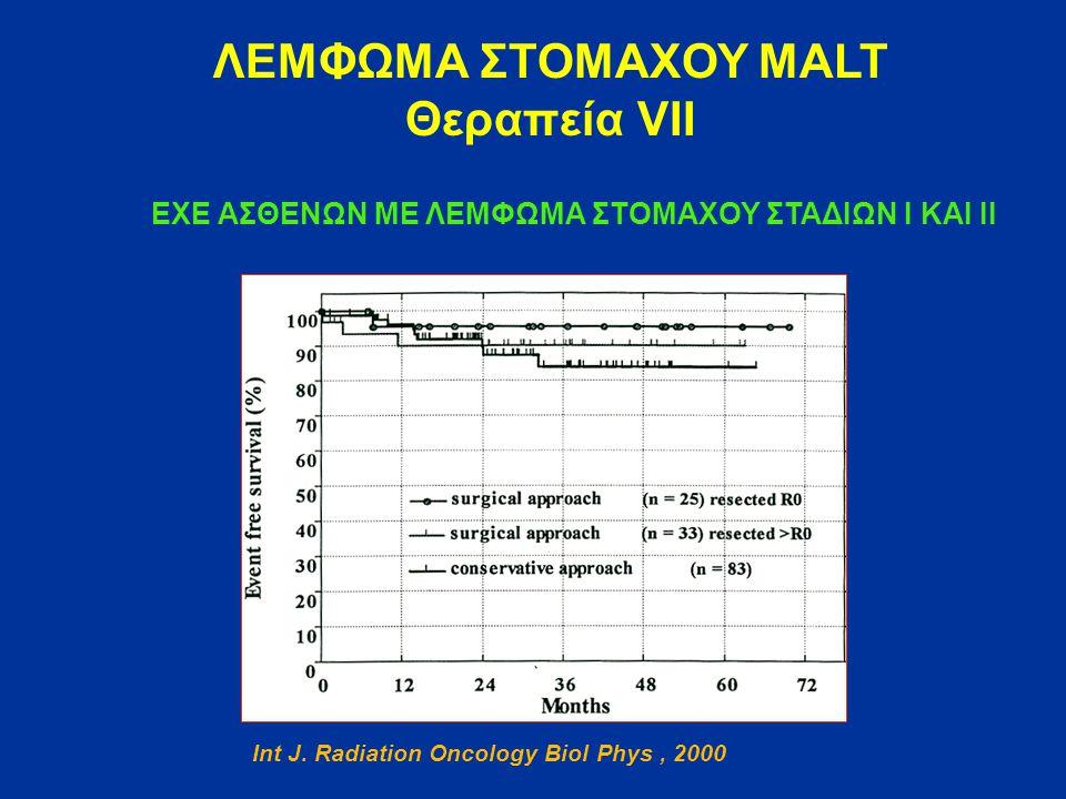 ΛΕΜΦΩΜΑ ΣΤΟΜΑΧΟΥ MALT Θεραπεία VΙΙ EXE ΑΣΘΕΝΩΝ ΜΕ ΛΕΜΦΩΜΑ ΣΤΟΜΑΧΟΥ ΣΤΑΔΙΩΝ Ι ΚΑΙ ΙΙ Int J. Radiation Oncology Biol Phys, 2000