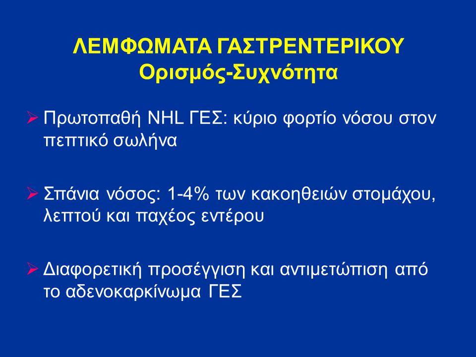 ΛΕΜΦΩΜΑΤΑ ΓΑΣΤΡΕΝΤΕΡΙΚΟΥ Ορισμός-Συχνότητα  Πρωτοπαθή NHL ΓΕΣ: κύριο φορτίο νόσου στον πεπτικό σωλήνα  Σπάνια νόσος: 1-4% των κακοηθειών στομάχου, λεπτού και παχέος εντέρου  Διαφορετική προσέγγιση και αντιμετώπιση από το αδενοκαρκίνωμα ΓΕΣ