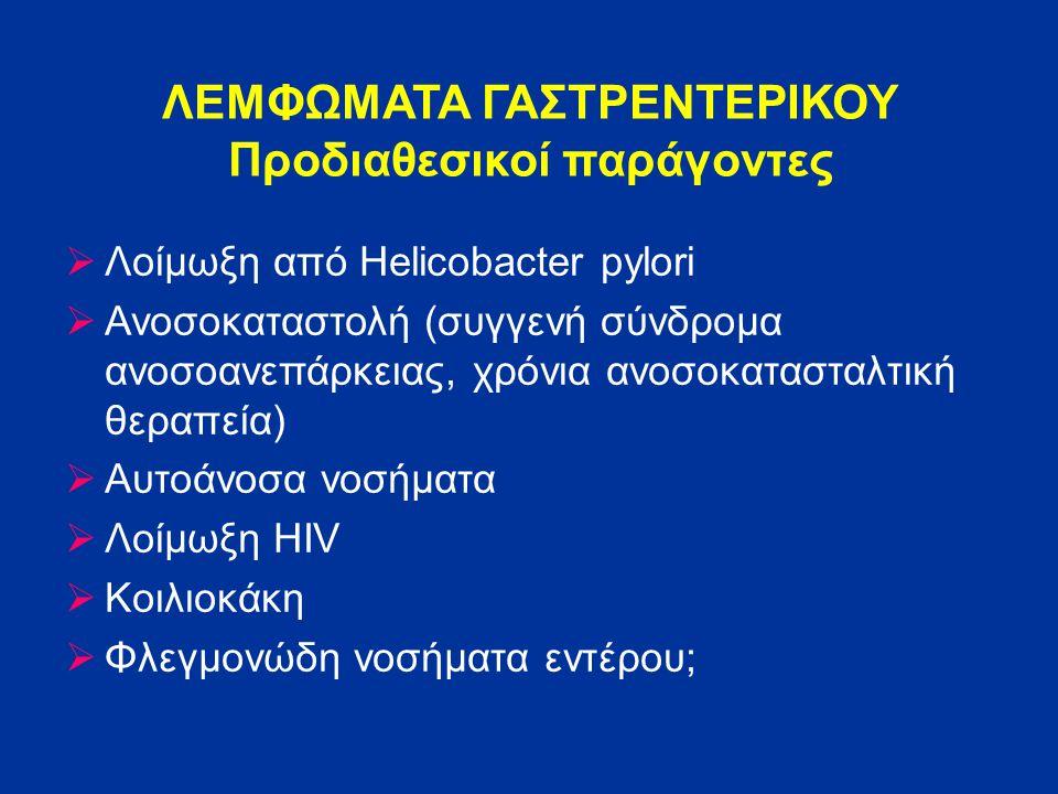 ΛΕΜΦΩΜΑΤΑ ΓΑΣΤΡΕΝΤΕΡΙΚΟΥ Προδιαθεσικοί παράγοντες  Λοίμωξη από Helicobacter pylori  Ανοσοκαταστολή (συγγενή σύνδρομα ανοσοανεπάρκειας, χρόνια ανοσοκατασταλτική θεραπεία)  Αυτοάνοσα νοσήματα  Λοίμωξη HIV  Κοιλιοκάκη  Φλεγμονώδη νοσήματα εντέρου;