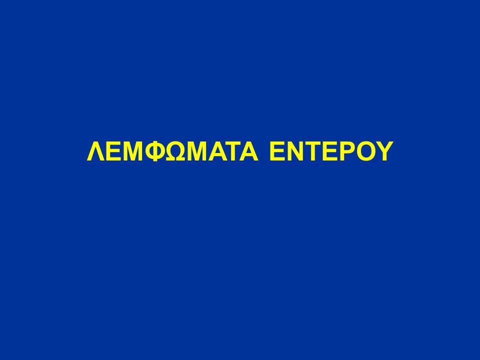 ΛΕΜΦΩΜΑΤΑ ΕΝΤΕΡΟΥ