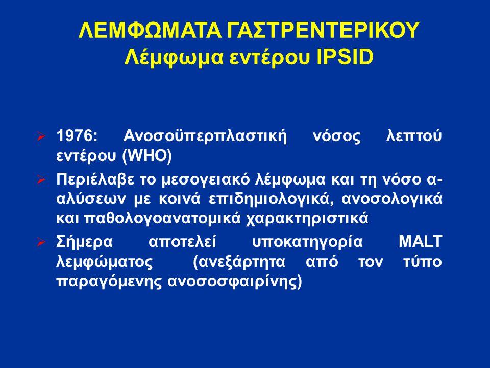  1976: Ανοσοϋπερπλαστική νόσος λεπτού εντέρου (WHO)  Περιέλαβε το μεσογειακό λέμφωμα και τη νόσο α- αλύσεων με κοινά επιδημιολογικά, ανοσολογικά και
