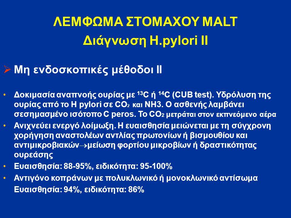 ΛΕΜΦΩΜΑ ΣΤΟΜΑΧΟΥ MALT Διάγνωση H.pylori ΙΙΙ  Ενδοσκοπικές μέθοδοι μέθοδος ουρεάσης: γρήγορη, οικονομική, αξιόπιστη με μειονέκτημα τα ψευδώς αρνητικά αποτελέσματα κατά τη θεραπεία με αναστολείς αντλίας πρωτονίων Τροποποιημένη χρώση Giemsa σε ιστολογικές τομές.