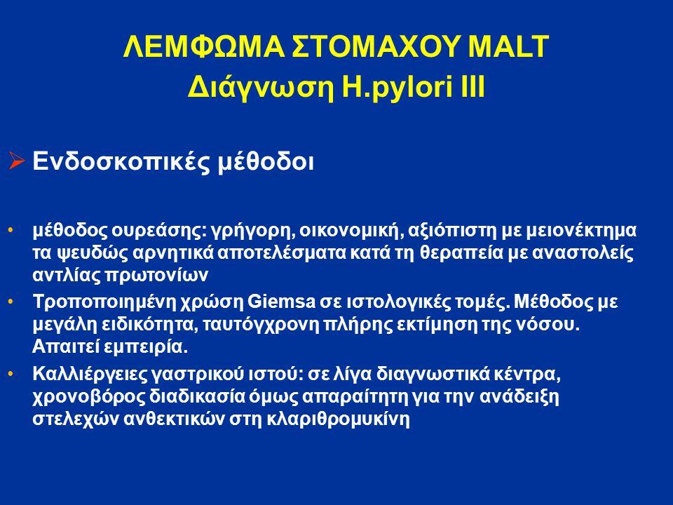 ΛΕΜΦΩΜΑ ΣΤΟΜΑΧΟΥ MALT Διάγνωση H.pylori ΙΙΙ  Ενδοσκοπικές μέθοδοι μέθοδος ουρεάσης: γρήγορη, οικονομική, αξιόπιστη με μειονέκτημα τα ψευδώς αρνητικά