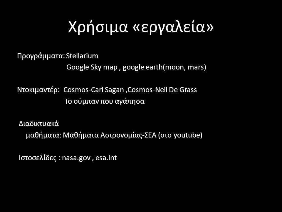 Χρήσιμα «εργαλεία» Προγράμματα: Stellarium Google Sky map, google earth(moon, mars) Ντοκιμαντέρ: Cosmos-Carl Sagan,Cosmos-Neil De Grass Το σύμπαν που αγάπησα Διαδικτυακά μαθήματα: Μαθήματα Αστρονομίας-ΣΕΑ (στο youtube) Ιστοσελίδες : nasa.gov, esa.int