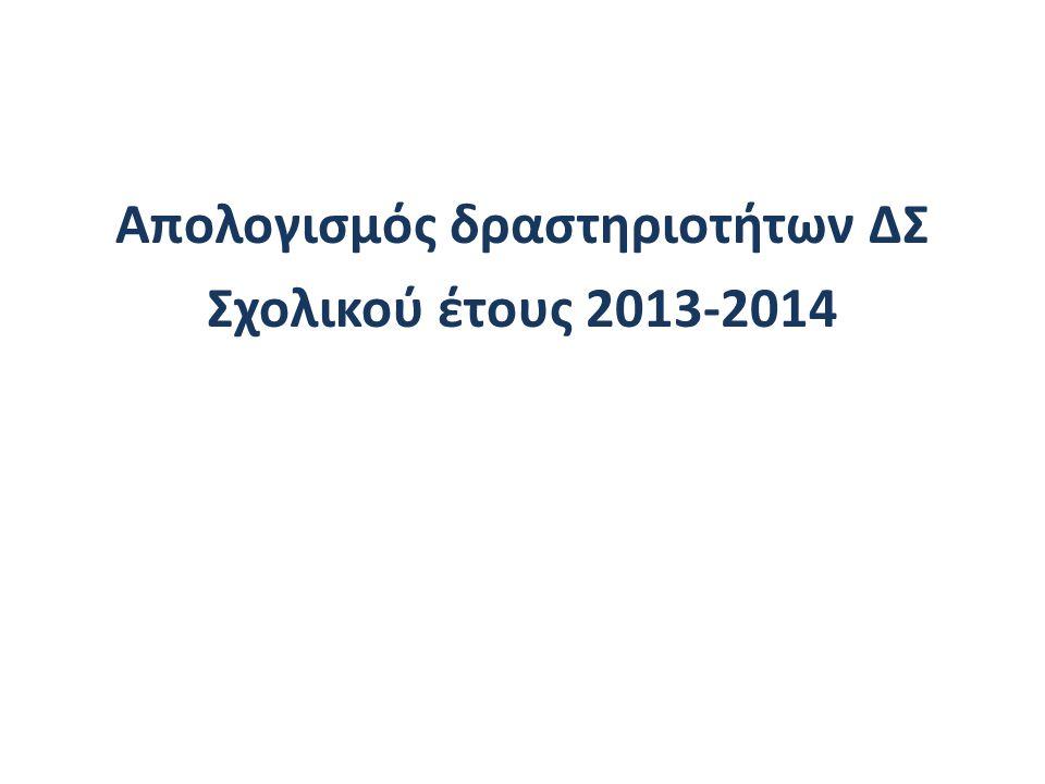 Απολογισμός δραστηριοτήτων ΔΣ Σχολικού έτους 2013-2014