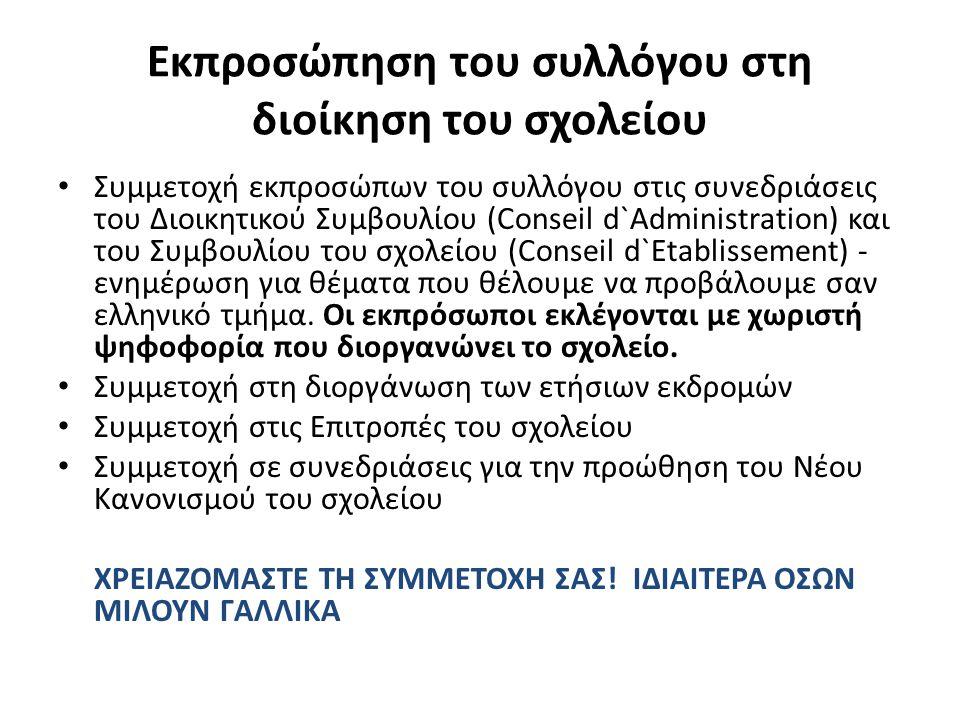 Εκπροσώπηση του συλλόγου στη διοίκηση του σχολείου Συμμετοχή εκπροσώπων του συλλόγου στις συνεδριάσεις του Διοικητικού Συμβουλίου (Conseil d`Administration) και του Συμβουλίου του σχολείου (Conseil d`Etablissement) - ενημέρωση για θέματα που θέλουμε να προβάλουμε σαν ελληνικό τμήμα.