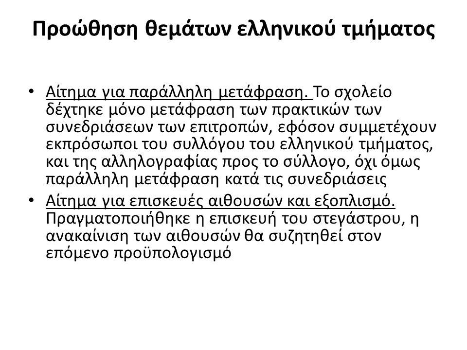 Προώθηση θεμάτων ελληνικού τμήματος Αίτημα για παράλληλη μετάφραση.