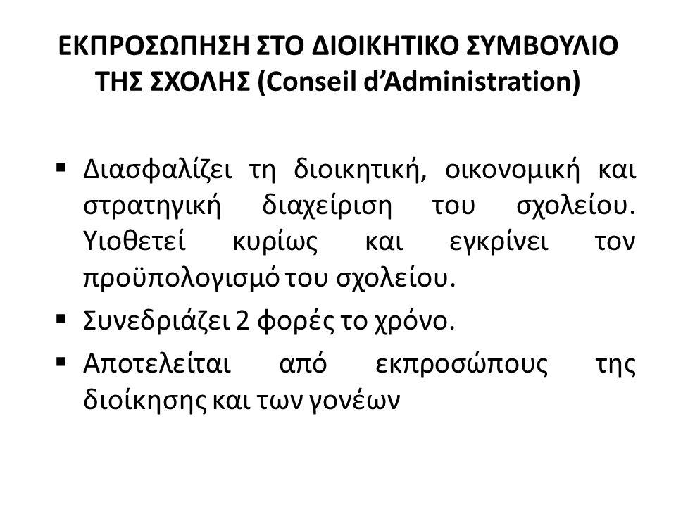 ΕΚΠΡΟΣΩΠΗΣΗ ΣΤΟ ΔΙΟΙΚΗΤΙΚΟ ΣΥΜΒΟΥΛIΟ ΤΗΣ ΣΧΟΛΗΣ (Conseil d'Administration)  Διασφαλίζει τη διοικητική, οικονομική και στρατηγική διαχείριση του σχολείου.