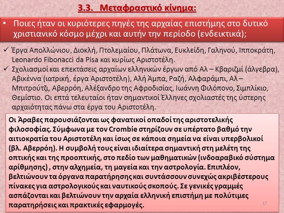 Ποιες ήταν οι κυριότερες πηγές της αρχαίας επιστήμης στο δυτικό χριστιανικό κόσμο μέχρι και αυτήν την περίοδο (ενδεικτικά); Έργα Απολλώνιου, Διοκλή, Π