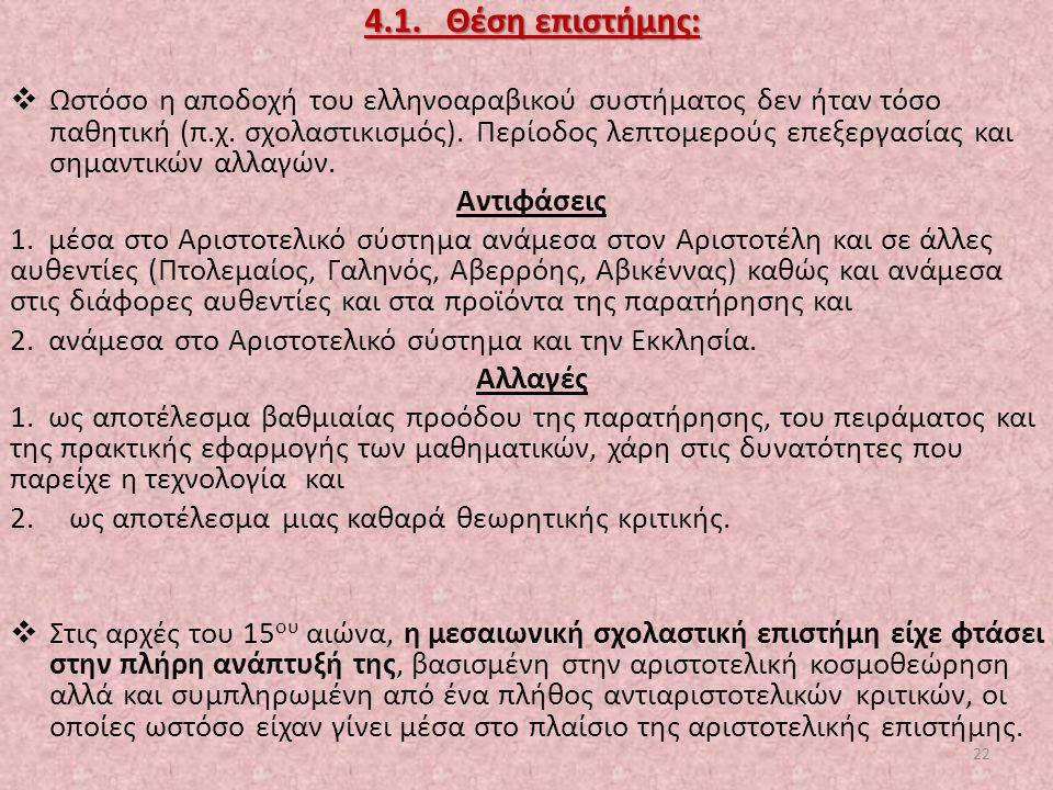 4.1. Θέση επιστήμης:  Ωστόσο η αποδοχή του ελληνοαραβικού συστήματος δεν ήταν τόσο παθητική (π.χ. σχολαστικισμός). Περίοδος λεπτομερούς επεξεργασίας