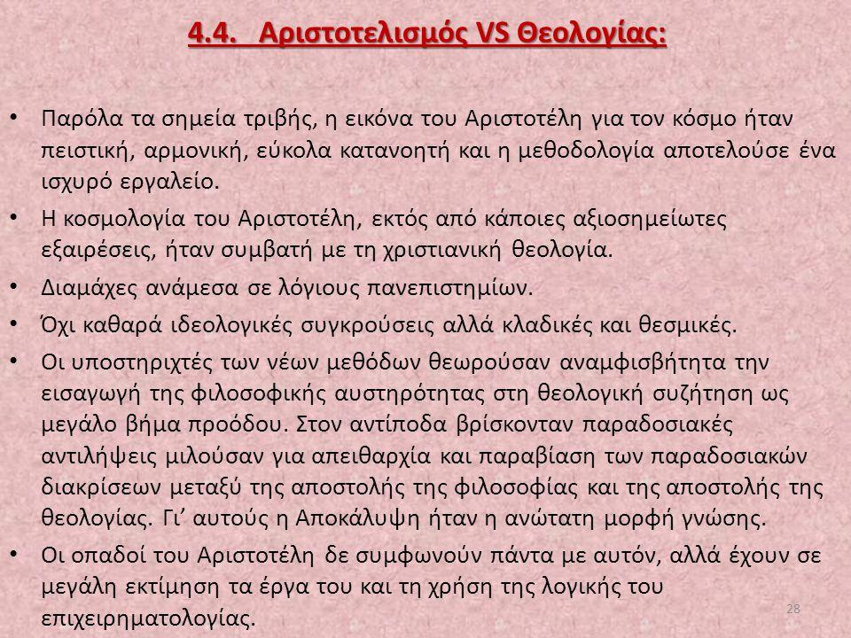 4.4. Αριστοτελισμός VS Θεολογίας: Παρόλα τα σημεία τριβής, η εικόνα του Αριστοτέλη για τον κόσμο ήταν πειστική, αρμονική, εύκολα κατανοητή και η μεθοδ