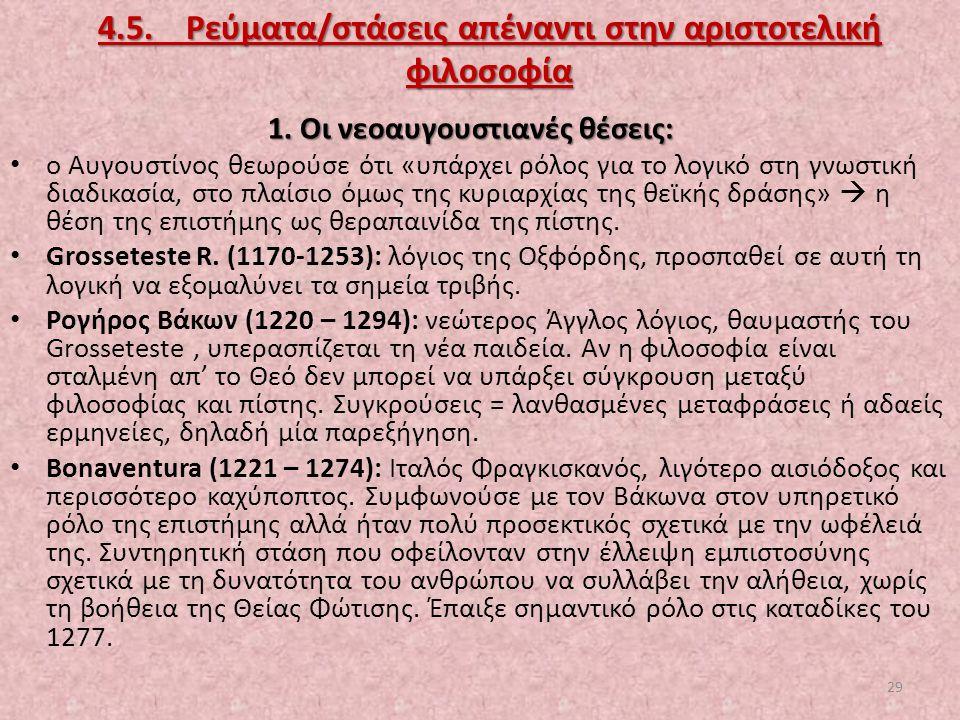 4.5. Ρεύματα/στάσεις απέναντι στην αριστοτελική φιλοσοφία 1. Οι νεοαυγουστιανές θέσεις: 1. Οι νεοαυγουστιανές θέσεις: ο Αυγουστίνος θεωρούσε ότι «υπάρ