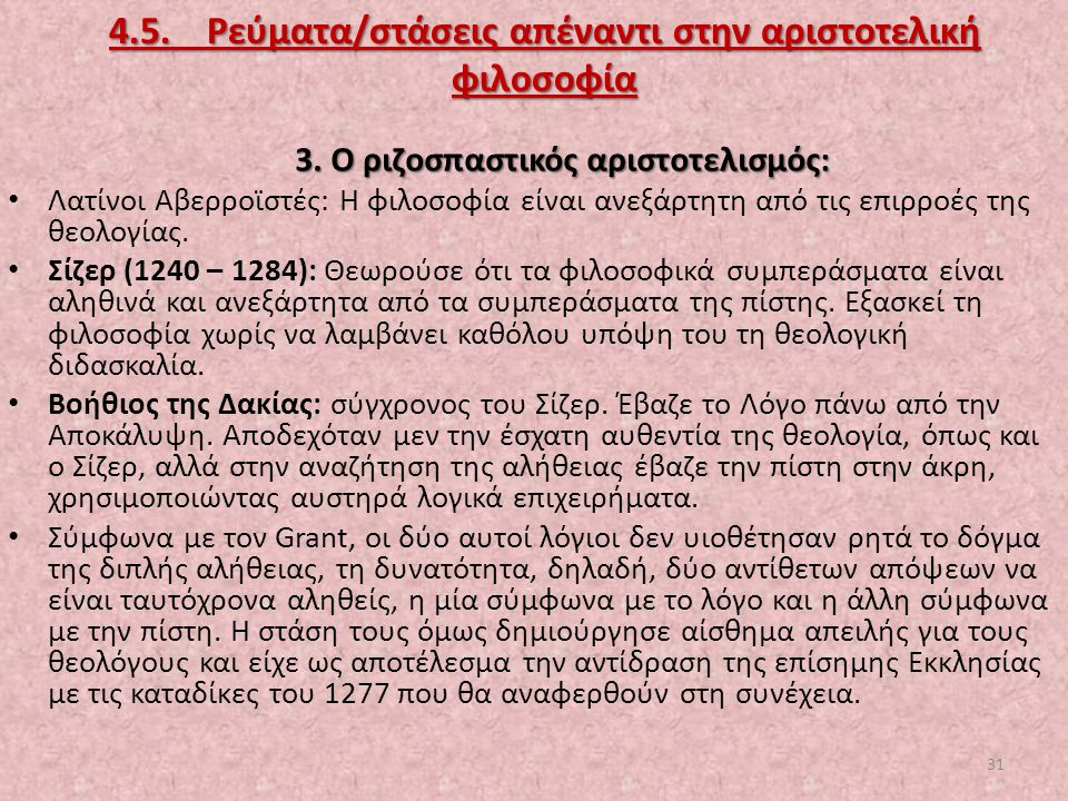 3. Ο ριζοσπαστικός αριστοτελισμός: 3. Ο ριζοσπαστικός αριστοτελισμός: Λατίνοι Αβερροϊστές: Η φιλοσοφία είναι ανεξάρτητη από τις επιρροές της θεολογίας