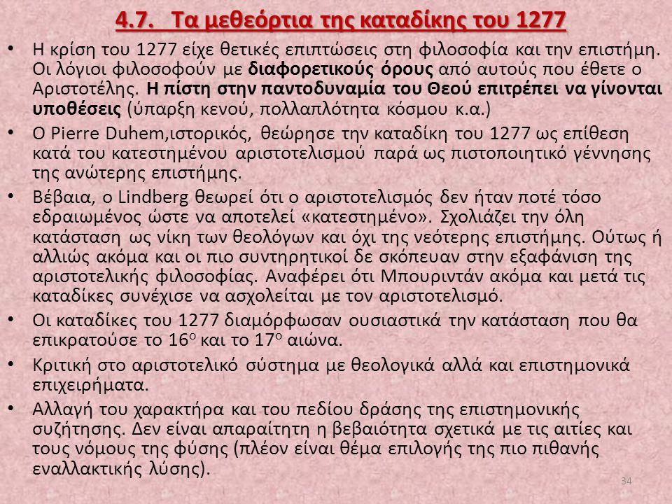 4.7. Τα μεθεόρτια της καταδίκης του 1277 Η κρίση του 1277 είχε θετικές επιπτώσεις στη φιλοσοφία και την επιστήμη. Οι λόγιοι φιλοσοφούν με διαφορετικού