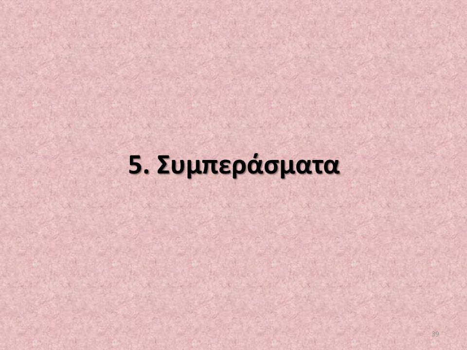 5. Συμπεράσματα 39